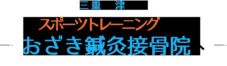 愛知県岡崎市でスポーツ治療ならおざき鍼灸接骨院へ