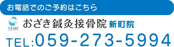おざき鍼灸接骨院の新町院電話予約_pc