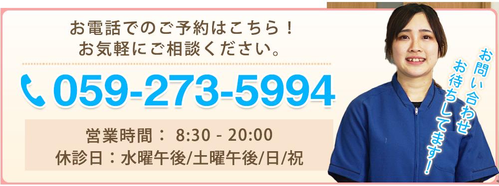tel:059-273-5994