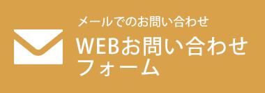 WEBお問い合わせ