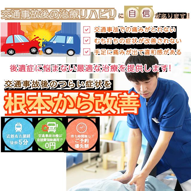 交通事故治療ならおざき鍼灸接骨院