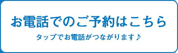 おざき鍼灸接骨院の新町院電話予約_sp